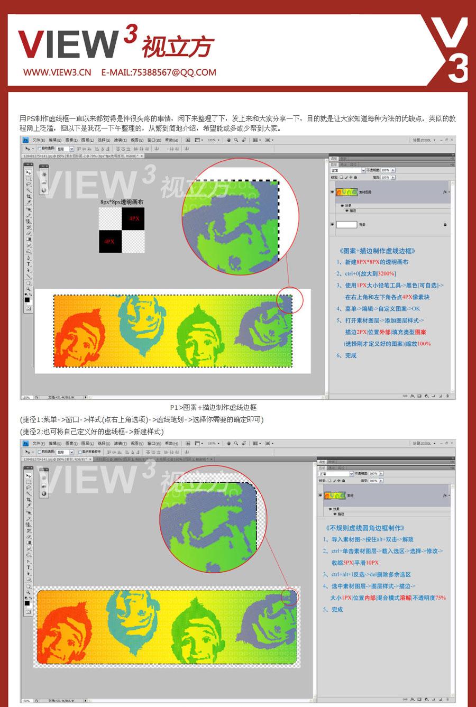 郑州站-赵隽 培训 ps虚线边框另外种方法
