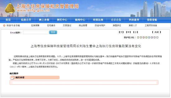 上海部分城区证实外地人买二套房重新遭限购