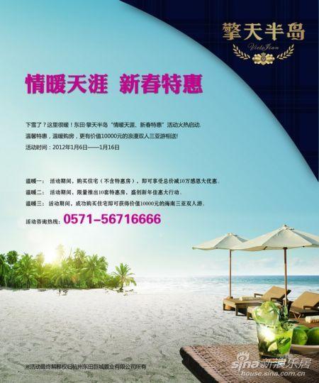 2011星桥销冠   东田·擎天半岛,地处大杭州的双核繁华交汇处——临平