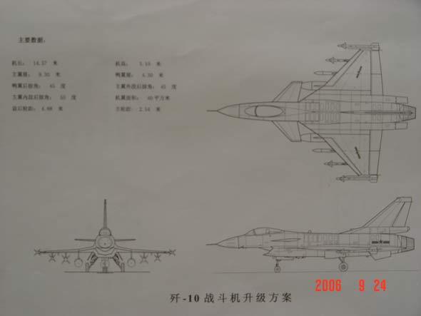 作品:张小奎之歼-10战机升级方案