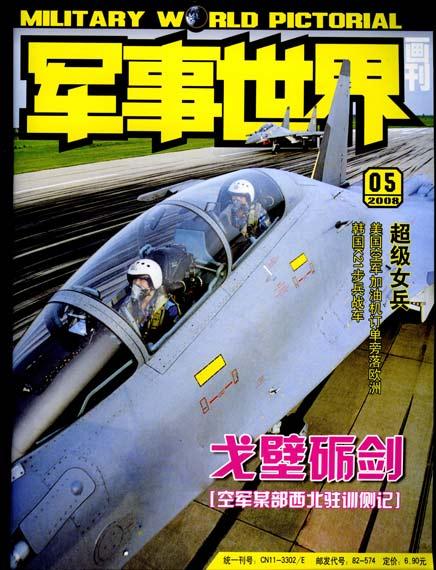 《军事世界画刊》杂志2008年第5期精彩推荐