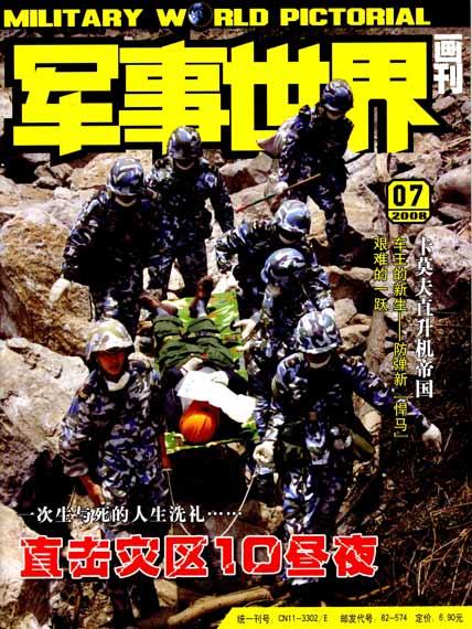 《军事世界画刊》杂志2008年第7期精彩推荐