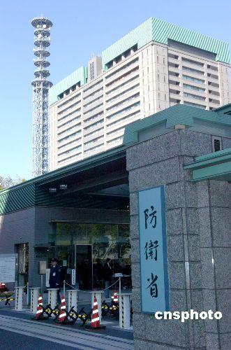 资料图:日本防卫省大楼。中新社发王健摄