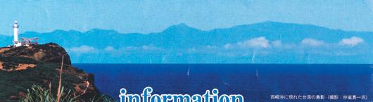 日本将派遣自卫队驻守与那国岛,从与那国岛的西崎灯塔上,可以远眺台湾雪山山脉,手机更可收到台湾中华电信的讯号,两者距离实在很近。