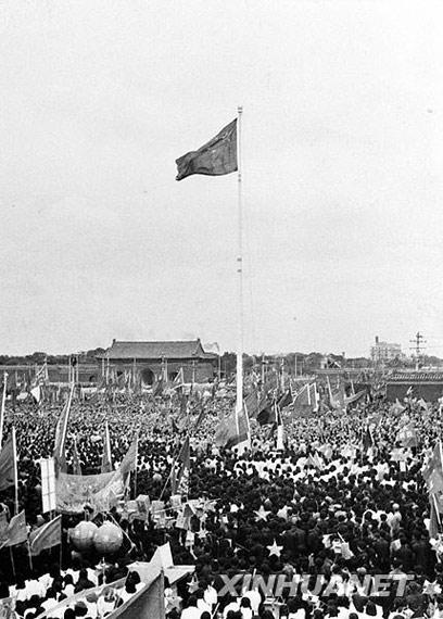 1949年10月1日,毛泽东主席按动电钮,新中国第一面五星红旗冉冉升起。新华社发(资料照片)