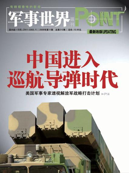 《军事世界》杂志2009年第11期封面
