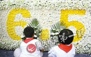 少先队员向重庆大轰炸死难同胞敬献鲜花。