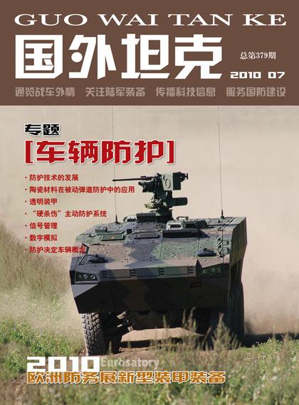 《国外坦克》杂志2010年第7期精彩封面