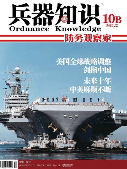 《兵器知识》杂志2010年第10B期精彩封面