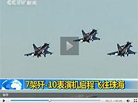 7架歼十表演机启程赴珠海
