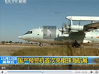 国产空警200预警机赴珠海参展