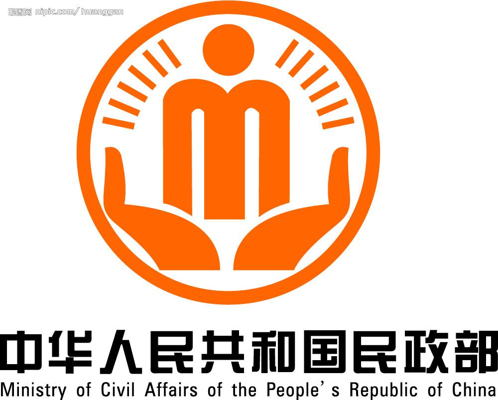 中华人民共和国国家民政部