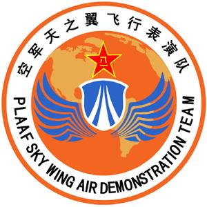 """中国空军""""天之翼""""飞行表演队"""