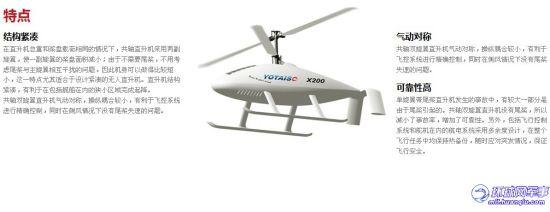 北京友泰顺城科技发展有限公司出品的无人机