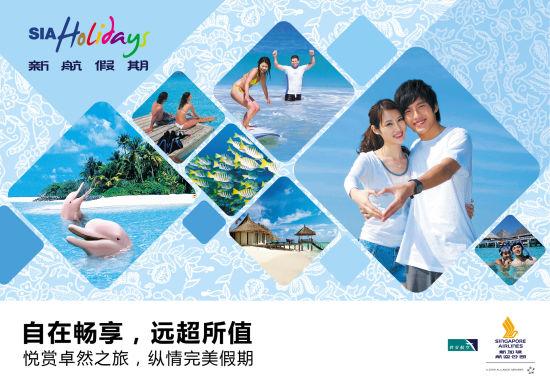 新航宣布在中国隆重推出旗下度假品牌――新航假期