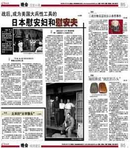 刊登日本慰安妇和慰安夫的版面截图