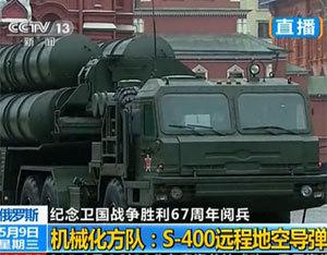 S-400远程地空导弹红场接受检阅