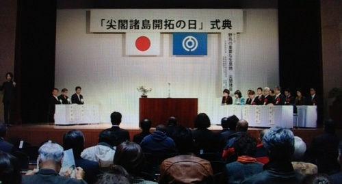 """日本冲绳县石垣市政府1月14日举行""""尖阁列岛(中国钓鱼岛)开拓日""""纪念仪式,宣扬对钓鱼岛的""""主权""""。"""