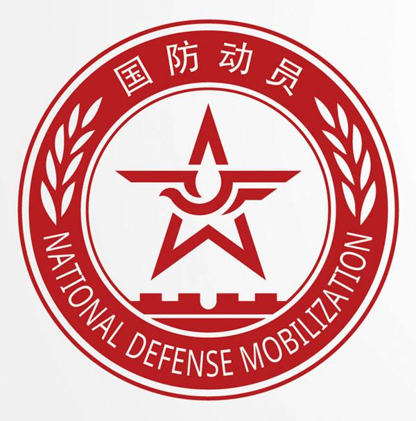国防动员标志图案样式