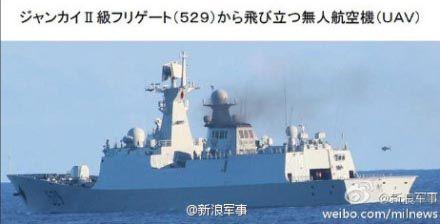 日本自卫队拍摄的中国护卫舰
