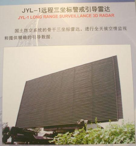 中国JYL-1三坐标远程监视雷达(资料图)