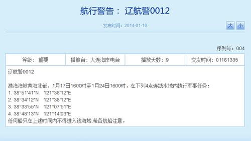 辽宁海事局网站相关航行警告截图(人民网)