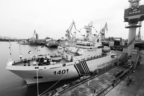 """""""中国海警1401""""船起航仪式"""