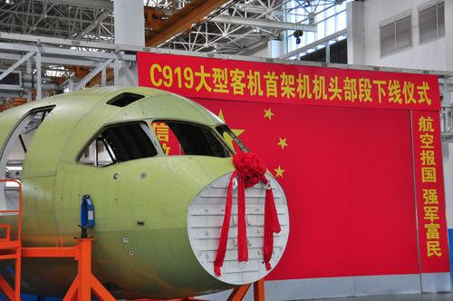 资料图:7月31日, C919大型客机首架机头在中航工业成飞民机下线。