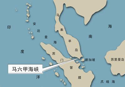 资料图:外媒认为,中国在战时易受马六甲海峡困扰。