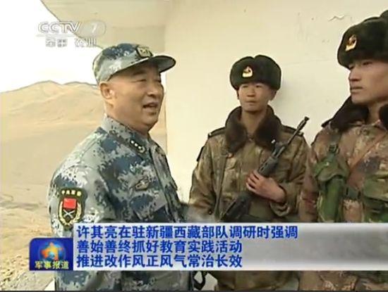 许其亮视察驻新疆西藏部队
