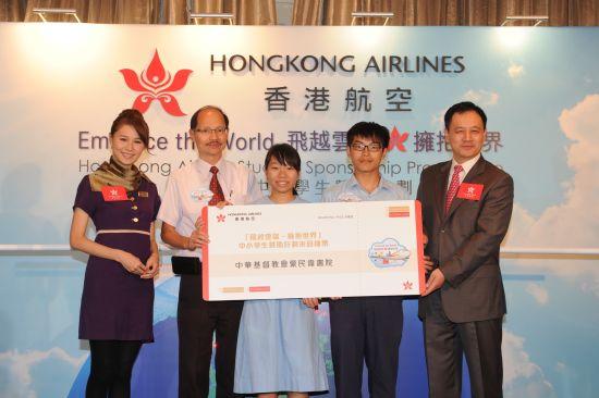 香港航空副总裁孙剑峰先生(右一)和黄翠如(左一)向参与计划的学校颁赠机票。