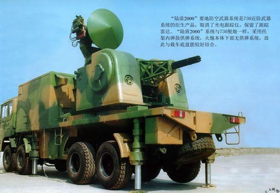资料图:中国陆盾2000防空武器系统