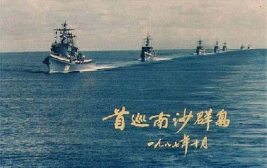 资料图:1987年中国海军首航南沙群岛