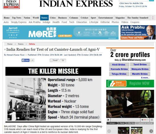 资料图:印度媒体报道烈火5型洲际导弹即将试射的截图