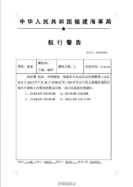 中国海事局网站消息截图