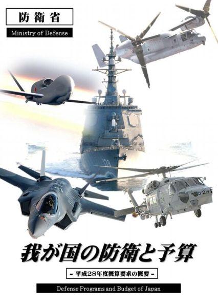 日本防卫省8月31日公布的2016年度预算申请为军费增加2.2%,达到5.09万亿日元,再创历史新高,而其未来的主要投资项目大部分针对中国。