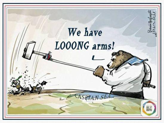 """漫画:身穿水兵服的""""俄国熊""""从里海远间隔捣毁""""伊斯兰国""""目的,配词:""""咱们的臂膀很长!"""""""