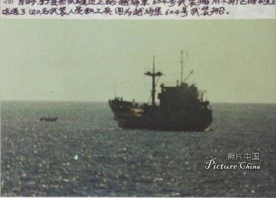 越南海军604号武装船