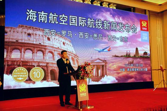 海南航空西安运营基地副总监张久华主持新航线发布会。