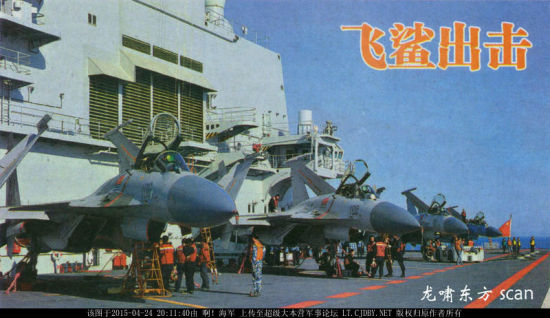 昨日,在某论坛曝光了一组照片,照片显示实装4架歼15飞鲨上辽宁舰,并且机号是百字号!说明新一批实装歼15已经开始在辽宁舰上服役,未来辽宁舰或可满员装备24架。