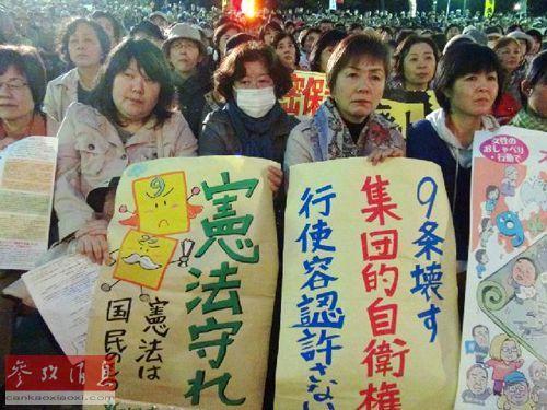 """法媒:日本有一群反战""""娘子军"""""""