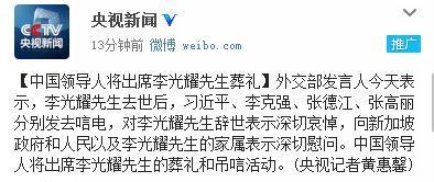 普京就李光耀逝世向新加坡总统陈庆炎表示慰问