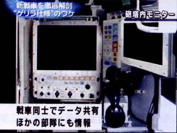 日本新型坦克炮塔内火控系统非常先进