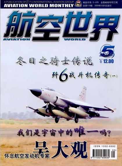《航空世界》杂志2009年第5期精彩封底