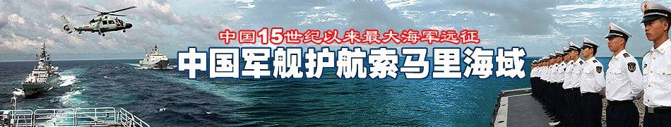 中国海军赴索马里护航