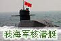 中国海军核潜艇