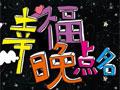 江苏卫视《幸福晚点名》