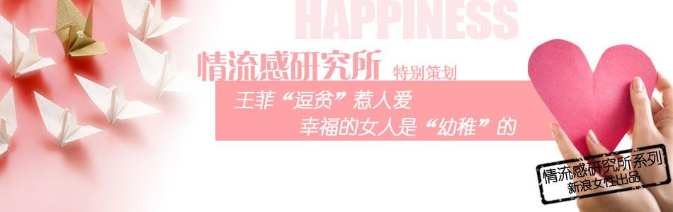 """王菲逗贫惹人爱 幸福的女人是""""幼稚""""的"""
