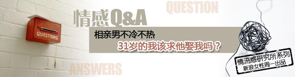 Q&A:相亲男不冷不热 31岁的我该求他娶我吗