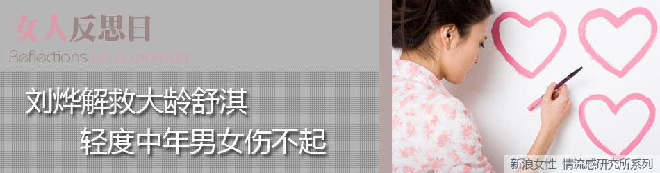 刘烨解救大龄舒淇 轻度中年男女伤不起